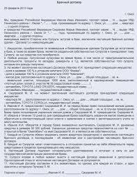 брачные договоры в разных странах Портал правовой информации брачный договор заполненный