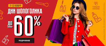 РИВ ГОШ - интернет-магазин парфюмерии и косметики | Каталог ...