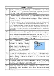 Итоговая контрольная работа по физике класс Сила Архимеда 19 1 Кусок железа 1 7 8⋅10
