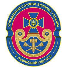 Управління СБУ у Львівській області - Photos | Facebook