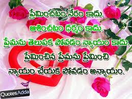 Beautiful Telugu Love Quote With Image Quotesaddacom Telugu