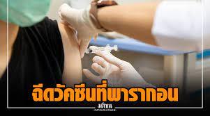 รพ.กรุงเทพ จับมือพารากอน บริการฉีดวัคซีนโควิดของรัฐ 7 มิ.ย.- 31 ก.ค.
