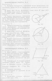 Рабочая программа по геометрии для классов математика  Для проведения контрольных работ используется Программа общеобразовательных учреждений Геометрия 7 9 классы А В Погорелов М Просвещение 2009год