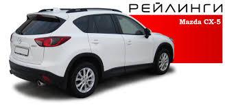 <b>Рейлинги</b> для автомобиля <b>Mazda CX</b>-<b>5</b> (2011-2017) / MAZDA ...