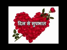 Good Morning My Love Quotes In Hindi Best of Good Morning With HeartMy FriendsHindi QuotesEcardsWallpaper