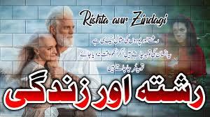 Reshty Aur Zindagi Best Urdu Quotes Urdu Poetry