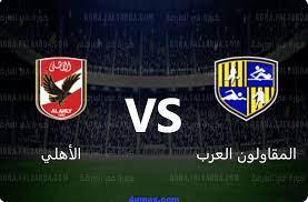 بث مباشر الاهلي والمقاولون يلا شوت |🔥| مشاهدة مباراة الاهلي والمقاولون  العرب بث مباشر اليوم في الدوري المصري 2021