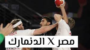 """موعد مباراة منتخب مصر لكرة اليد """"رجال"""" أمام منتخب الدنمارك في أولمبياد  طوكيو 2021 : صحافة الجديد منوعات"""