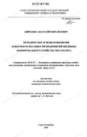 Диссертация на тему Методические основы повышения  Диссертация и автореферат на тему Методические основы повышения конкурентоспособности предприятий жилищно коммунального хозяйства мегаполиса