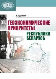 "Книга ""<b>Геоэкономические</b> приоритеты Республики Беларусь"" - <b>А</b> ..."