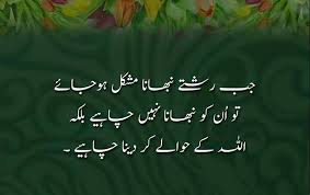 40 Inspirational Quotes On Life In Urdu Folder Simple Urdu Quotes About Death