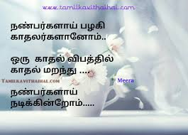 Boy And Girl Friendship Quotes Images In Tamil Oh My Frnd Nice