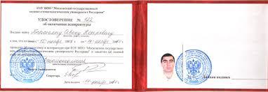 Дипломы и сертификаты  Удостоверение об окончании аспирантуры · Диплом