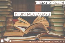 in sinhala essays topics titles examples in english  100% papers on in sinhala essays sample topics paragraph introduction help research more class 1 12 high school college