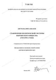 Диссертация на тему Становление политической системы кыргызского  Диссертация и автореферат на тему Становление политической системы кыргызского общества 1920 1930