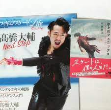 高橋 大輔 ファン ブログ