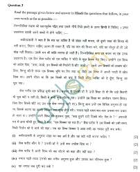 ICSE Class 10 Sample Paper 2019, 2018, 2017 – Hindi | AglaSem Schools