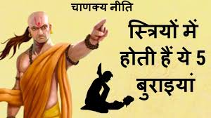 चणकय नत सतरय म हत ह य 5 बरइय Chanakya On Women Chanakya Niti In Hindi