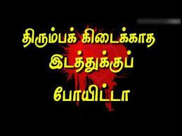 latest heart touching love feel kavithai whatsapp status 2018 in tamil