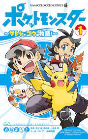 Pokemon Sword and Shield sẽ có phiên bản manga