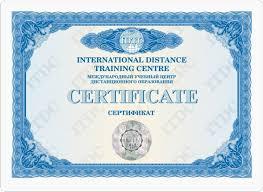 Дипломы и сертификаты Центр Качество Интернет Курс  Диплом Курсов подготовки и повышения квалификации персонала Сертификат Курсов подготовки и повышения квалификации персонала