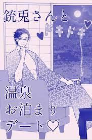 入間 銃 兎 夢 小説