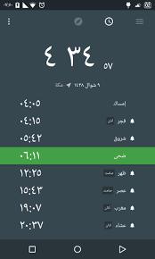 أوقات الصلاة و القبلة for Android - APK Download