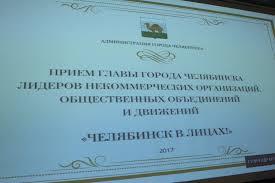 В Челябинске состоялся прием лидеров некоммерческих организаций  В Челябинске состоялся прием лидеров некоммерческих организаций