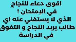 دعاء ما قبل الامتحان اخبرنا عنه النبي ﷺ لسرعة حفظ الدرس في 5 ثواني فقط /دعاء  ما قبل الاختبار - YouTube
