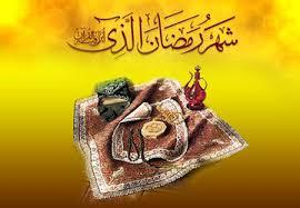 Image result for عکس متحرک رمضان
