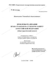 Диссертация на тему Проблемы реализации права граждан на судебную  Диссертация и автореферат на тему Проблемы реализации права граждан на судебную защиту в Российской Федерации