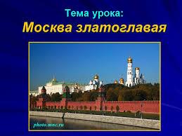 Окружающий мир й класс Тема Москва златоглавая  Назад