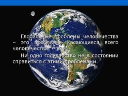 Глобальные проблемы человечества и возможные пути их решения Глобальные проблемы человечества