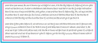 happy raksha bandhan essay speech in hindi english punjabi  happy raksha bandhan 2016 short essay speech in punjabi
