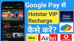how to recharge hotstar vip pack    IPL ke liye hotstar VIP pack Recharge  kaise karen  