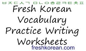 Korean Writing Worksheet – Fresh Korean