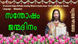100+ birthday wishes for sister, quotes and messages. 0 175 Malayalam Happy Birthday Greeting Wishes Includes Jesus Christ With Bible By Bandla Youtube