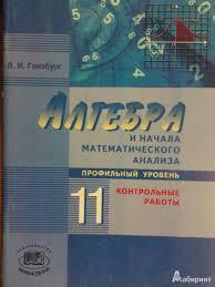 Иллюстрация из для Алгебра и начала математического анализа  Иллюстрация 1 из 8 для Алгебра и начала математического анализа Контрольные работы Профильный уровень