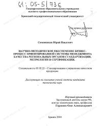 Диссертация на тему Научно методическое обеспечение бизнес  Диссертация и автореферат на тему Научно методическое обеспечение бизнес процесс ориентированной системы менеджмента