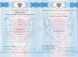 Дистанционная форма обучения дипломе юриста ru Дистанционная форма обучения дипломе юриста