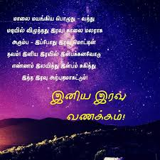 251 good night images in tamil es in tamil photos