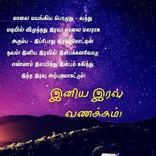 251 good night images in tamil es in tamil photos