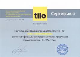 Дипломы и сертификаты Интернет магазин напольных покрытий Пол  Дипломы и сертификаты