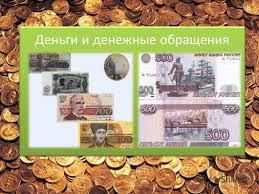 Презентация на тему Деньги и денежные обращения ДЕНЕЖНОЕ  1 Деньги и денежные обращения