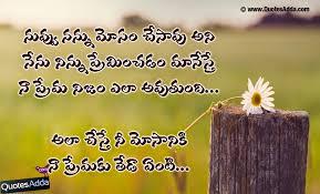 Telugu Best True Love Failure Quotations QuotesAdda Cool Telugu Love Failure Images