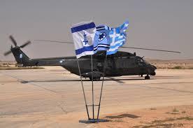 Αποτέλεσμα εικόνας για ισραηλ