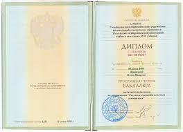 Диплом государственные закупки йошкар ола государства образца сертификат и вкладыш диплом государственные закупки йошкар ола с оценками международного образца Оценку дипломной работы по содержанию