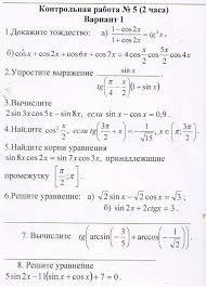 Контрольная работа по теме Тригонометрия Решение уравнений  Контрольная работа №5 Тригонометрия