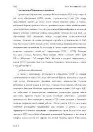 ОВД реферат по международным отношениям скачать бесплатно  ОВД реферат по международным отношениям скачать бесплатно Организация Варшавского договора перспективы ГДР Гавел Прага Европа советско