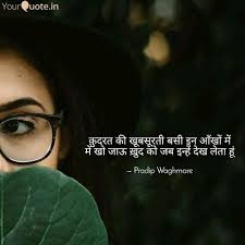 Love Quotes On Eyes In Hindi Hover Me